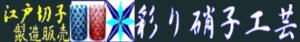 彩り硝子工芸バナー3